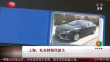 上海:私车转租风险大