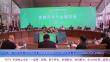 伊春:第三届中国金融四十人伊春论坛主论坛今日举行 专家聚焦人民币汇率等重大议题