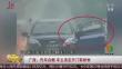 广西:汽车自燃 车主淡定开门取财物