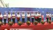 七台河:宝希科技七台河石墨烯电热膜生产基地投产
