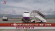 """国产喷气支线客机ARJ21飞机""""展翅""""云贵高原"""