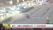 浙江:自燃小车偶遇洒水车 三人变身消防员
