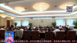 省政协党组理论学习中心组进行第三次集体学习