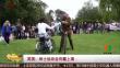 英国:绅士运动会有趣上演