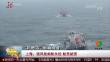 上海:强风致邮轮失控 船员被困