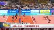 中国女排3比1力克德国取得两连胜