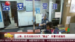 """上海:老夫妇险付20万""""赎金"""" 民警识破骗局"""
