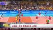 中国胜土耳其 获得奥运会入场券