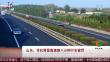 山东:司机滞留高速路八分钟行车被罚