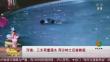 河南:三岁男童溺水 两分钟之后被救起