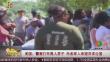 美国:警察打死黑人男子 死者家人希望寻求公道