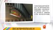 黑龙江省开通中欧班列进出境口岸