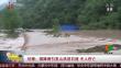 甘肃:强降雨引发山洪泥石流 无人伤亡