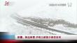 新疆:降温降雪 伊昭公路部分路段封闭