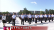 绥化市举行升国旗仪式