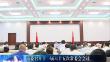 双鸭山市委召开十一届六十五次常委会会议