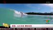 美国:水中冲浪 精彩炫技