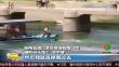 广西:两女孩漓江溺水 筏工合力救人