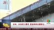 吉林:多地现大暴雨 紧急转移安置群众