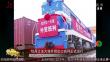 牡丹江至大连外贸出口班列正式运行