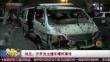 埃及:开罗发生撞车爆炸事件