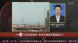 [专家点评]石油设施被炸? 美伊交锋是否重燃战火?