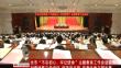 """大庆市""""不忘初心、牢记使命""""主题教育工作会议召开"""