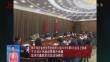 张庆伟在省扶贫开发领导小组2019年第3次会议上强调 千方百计巩固成果提升质量 坚决打赢脱贫攻坚这场硬仗