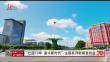 """""""壮丽70年·奋斗新时代""""主题系列发布会——黑河专场"""