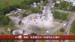 美国缅因州一栋建筑发生爆炸