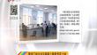黑龙江省企业注销网上服务专区上线