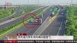 浙江:快车道内停车 轿车瞬间被撞飞
