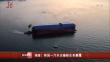 调查!韩国一汽车运输船在美翻覆