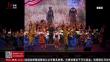 """俄罗斯:中俄国际乐团奏响""""胜利之音"""""""