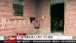 四川:5.4级地震已致1人死亡 43人受伤