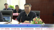 伊春市与黑龙江中医药大学签署深化市校合作框架协议