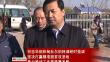 大庆市长何忠华到林甸杜尔伯特调研时强调 坚决打赢精准脱贫攻坚战 着力推动工业高质量发展