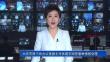 大庆市原个协办公室副主任张建宇因恶意举报被处理