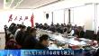 双鸭山市长郑大光主持召开市政府专题会议,听取全市重点工作情况汇报,研究推动各项重点工作