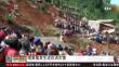 喀麦隆发生泥石流灾害