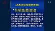 王文涛主持召开省政府常务会议