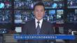 鸡东县一村党支部书记因恶意举报受处分
