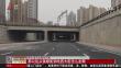 武威路地道桥开通 大大缩短出行时间