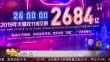 """2684亿!2019天猫""""双十一""""成交再创纪录"""