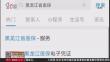 黑龙江:医保电子凭证正式上线