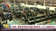 美国:暴雪导致数百架航班被取消 上千人滞留机场