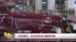 汽车展区:百岁老爷车中国首亮相