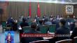 全省整治形式主义为基层减负专项工作机制第二次会议在哈尔滨召开