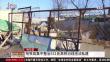 哈尔滨铁路局集中整治531处高铁沿线违法私建