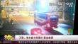 天津:客车被卡限高杆 紧急救援